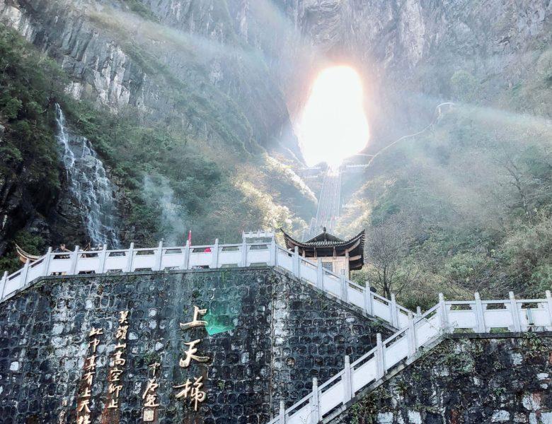 Tianmen. La Porta del Paradiso